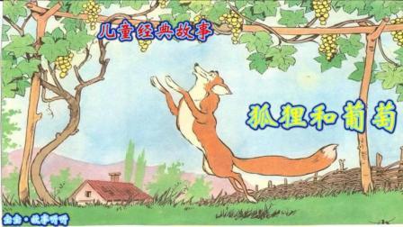 《狐狸和葡萄》儿童睡前故事