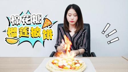 办公室小野 火烧榴莲披萨 外焦内嫩