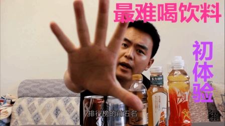 中国最难喝的饮料初体验, 感觉像喝了一大口洗衣粉水的感觉