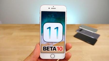 iOS 11 Beta 10发布! 什么是新的?