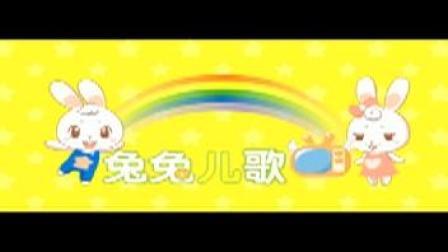 兔兔儿歌上学歌