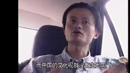 马云的家国情怀 中国人都看哭了