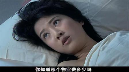 《蜗居》张嘉译一个电话,李念躺在床上了