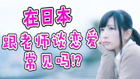 日本学生承认跟自己老师谈恋爱吗? !