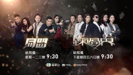 《同盟》、《踩過界》- 結局篇預告 (TVB)