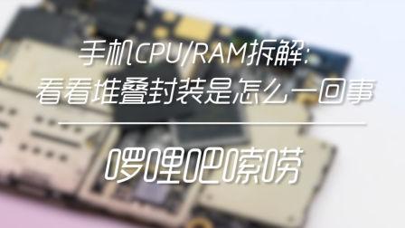 「啰哩吧嗦唠」手机CPU/RAM拆解:原来堆叠封装是这么回事