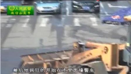 疯狂铲车横冲直撞碾死路人被击毙