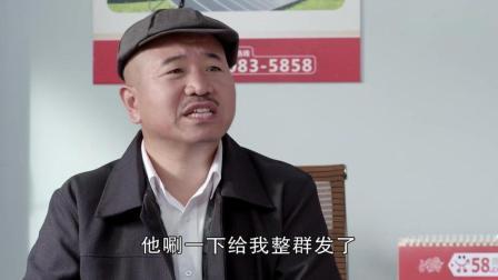 刘能(王小利)当了副总嘚瑟拍照片一哆嗦发微信, 发给赵四想拽没拽回来