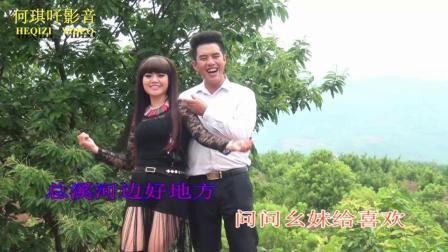 贵州山歌-总溪河边最有名(李赛萍、陈俊)云南山歌