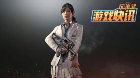 游戏快讯 《绝地求生: 大逃杀》将加入雾天, 官方强行增加难度