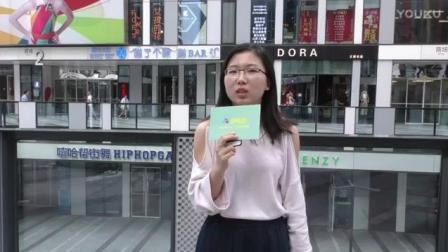 【视频】北京街拍: 年轻人究竟喜欢什么样的家电品牌和产品?