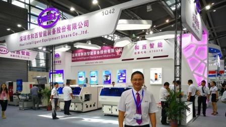 和西智能参加2017华南国际电子生产设备暨微电子工业展(视频二)