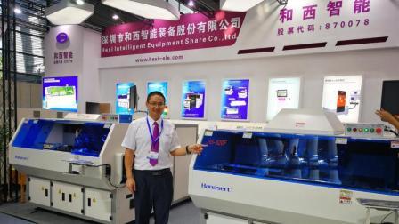 和西智能参加2017华南国际电子生产设备暨微电子工业展会(视频二)