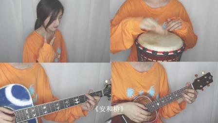 《安和桥》ukulele 弹唱-李相真