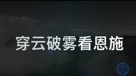 刘宽新——穿云破雾看恩施