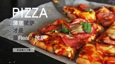 这样做出来的披萨又香又脆 省钱又解馋