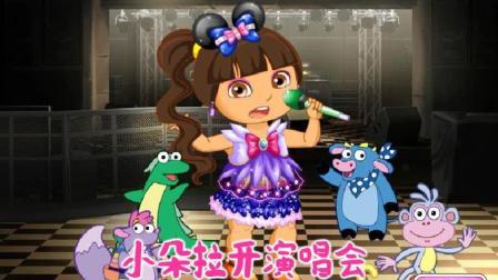 小朵拉开演唱会, 朵拉爱唱歌, 爱冒险的朵拉系列亲子小游戏,