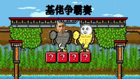 【小F联机】鸭王争霸赛#3基佬争霸赛(上)