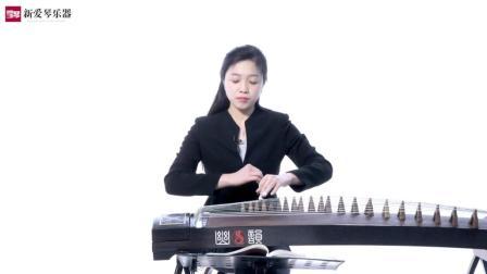 古筝名曲《春到湘江》青年古筝演奏家黄宝琪老师幽韵古筝演奏