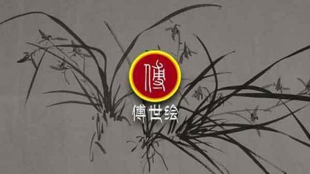 """【傅世绘】中国水墨画""""兰花""""的画法"""