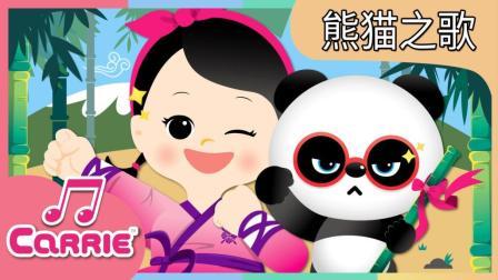 熊猫之歌 304