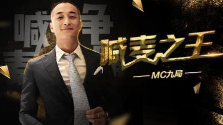 MC九局《喊麦之王》MV