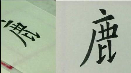 歐陽詢九成宮-003鹿郡公臣魏徵奉.avi_标清