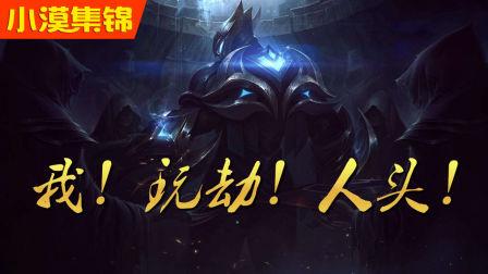 小漠集锦第一百三十九期:我!玩劫!人头!