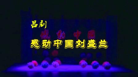 吕剧感动中国刘盛兰全剧(李强 于斐 言宝刚 孟琳)