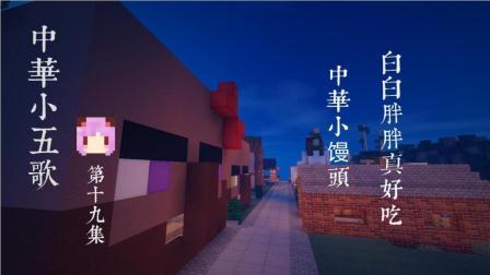 ❤中华小五歌❤#19——白胖小馒头【我的世界&Minecraft】