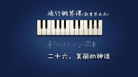 新爱琴流行钢琴公益课第26集 《美丽的神话》讲解