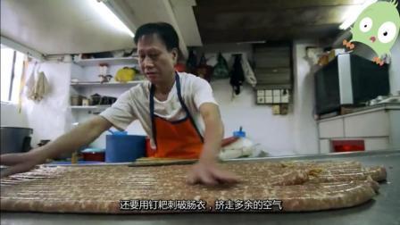 舌尖上的中国, 独门绝活, 全手工制作腊肠
