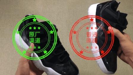 【TY潮鞋够评测】Air Jordan 11 Barons Low 伯爵 AJ11大魔王低帮原厂版本区别对比展示