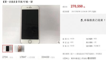出价27万元的iphone买家称&quot;看错了&quot; 系故意抬价被??钔蛟?></a><div class=