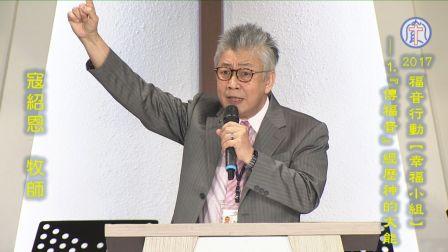 20170910 福音行動【幸福小組】1.『傳福音』經歷神的大能