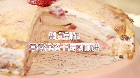 甜点制作——草莓优格千层饼