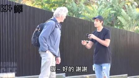 外国街头恶搞路人, 最后这位大叔为了100美元演技