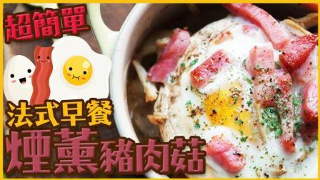 超简便法式早餐,烟熏猪肉蘑菇配香蒜面包,好吃到没朋友