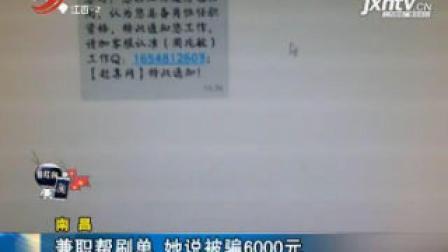 南昌: 兼职帮刷单 她说被骗6000元