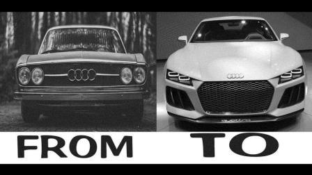 1901-2017奥迪汽车进化论