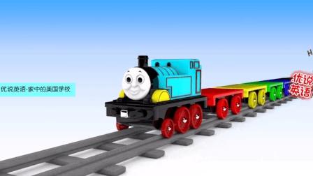 新美国学前教育幼儿英语启蒙 托马斯小火车运送汽车学习6种颜色和机动车名称