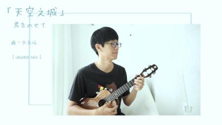 天空之城 久石让 简单抒情版 尤克里里指弹独奏【桃子鱼仔ukulele教室】