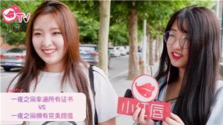 大学生街头采访 谈恋爱为啥越来越难? 一夜拿遍所有证书VS一夜拥有完美颜值, 你选哪个?