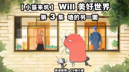 【小墓来坑】Will美好世界03。墙的另一面!