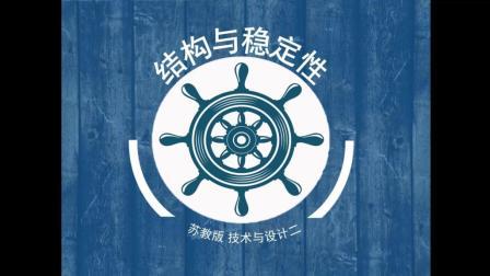 2017年青岛市中小学实验教学说课比赛录课——结构与稳定性