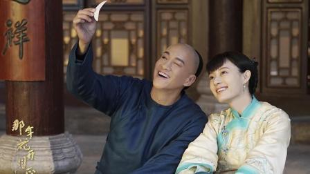 何润东和孙俪《那年花开月正圆之前世今生》胥渡吧