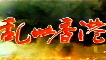 绝版电视剧《乱世香港 》全46集 1080p