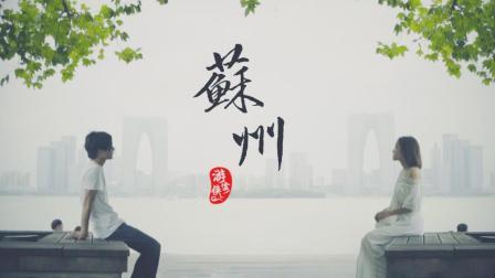 【独家】游侠客苏州city walk