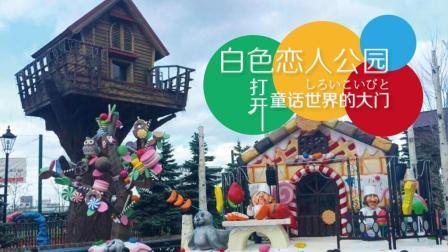 萌娃的童话世界 在白色恋人公园 项目多到可以玩一天不重样 89