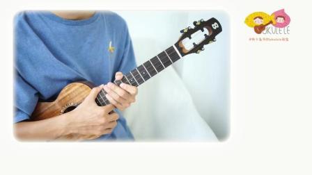给我一首歌的时间 周杰伦 尤克里里弹唱教学【桃子鱼仔ukulele教室】